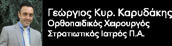 Γεώργιος Κυρ. Καρυδάκης, MD